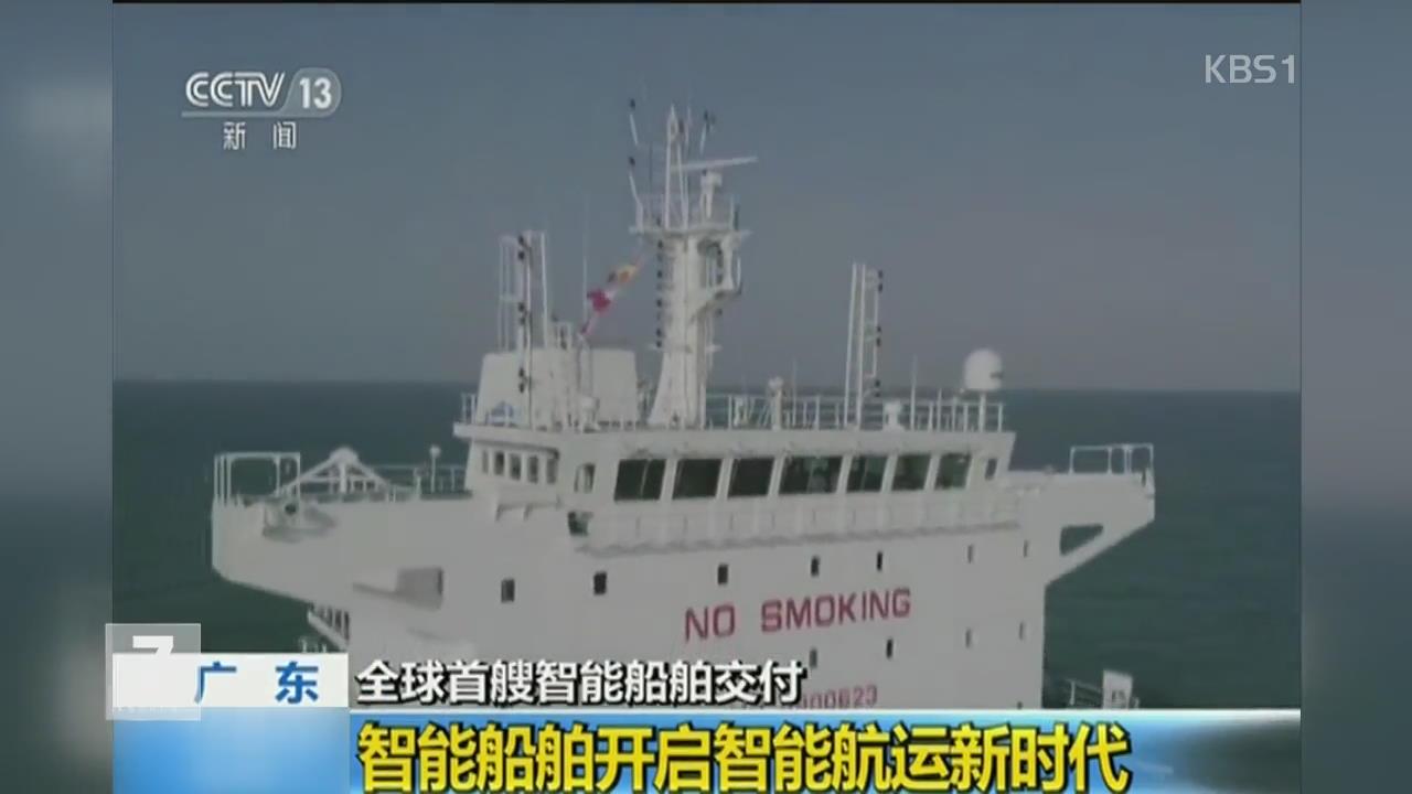 中, AI 기능 탑재 세계 최초 '스마트 선박' 제조