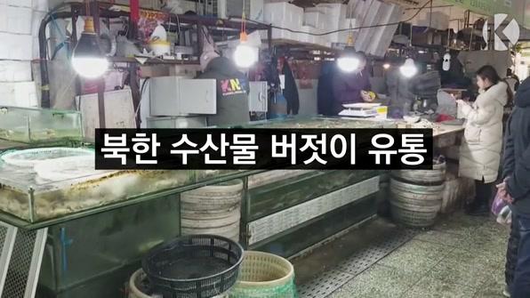 [라인뉴스] 北수산물 버젓이 중국 유통…밀무역 거점까지