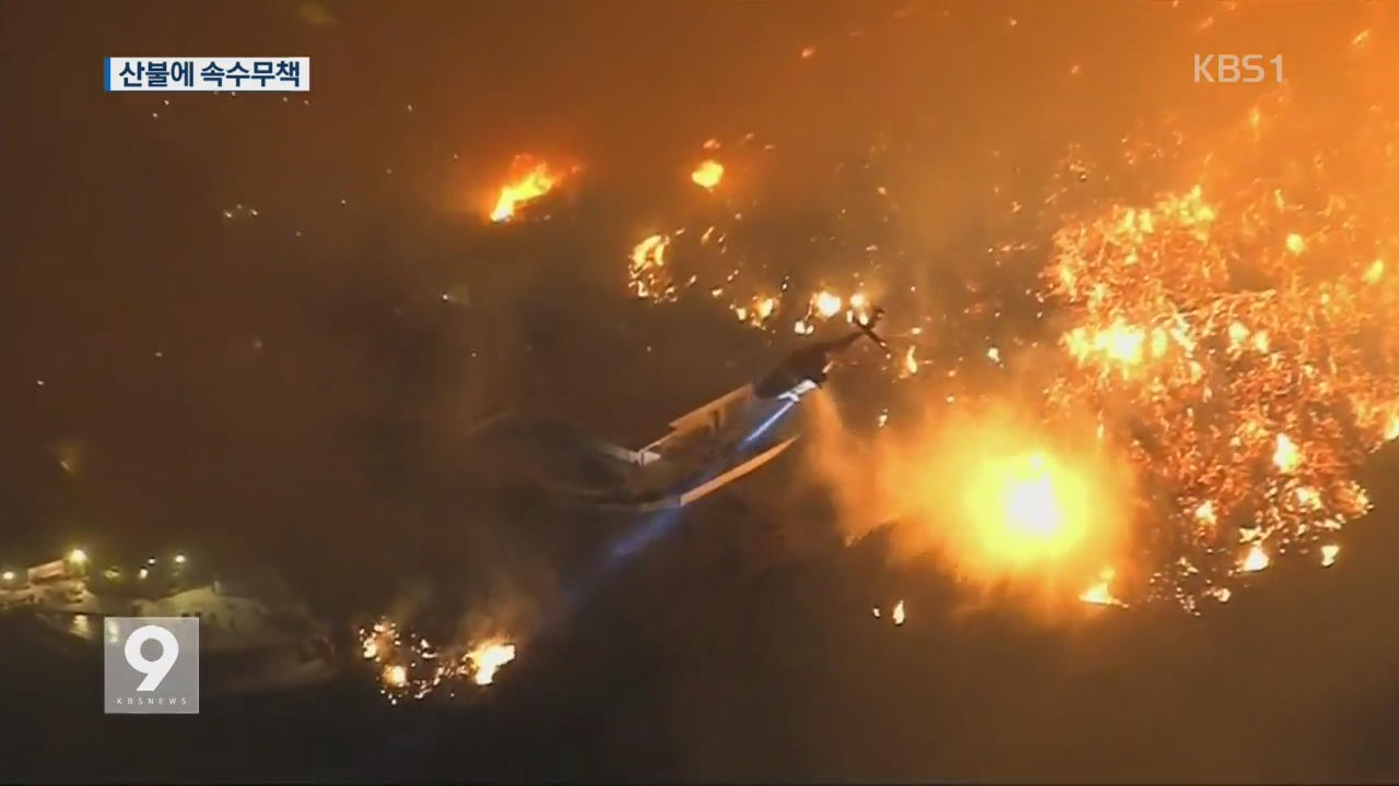 美 캘리포니아 산불, 강풍 타고 확산…UCLA 캠퍼스 '위협'