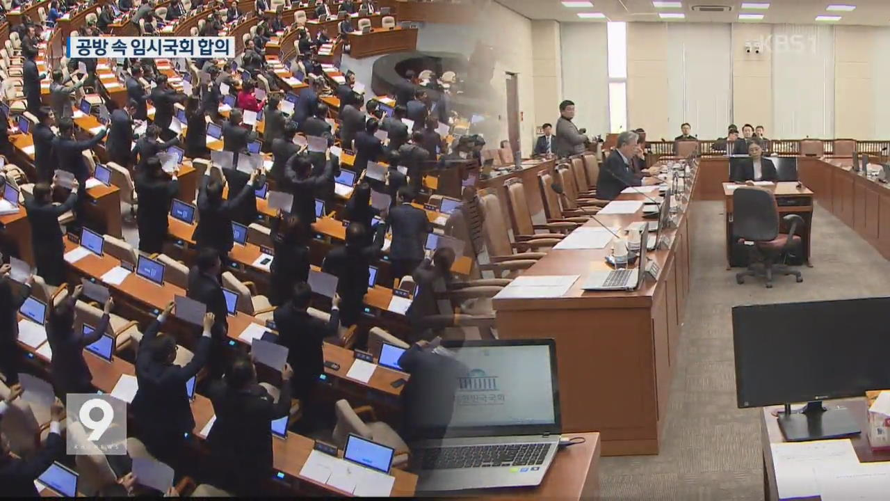 11일부터 임시국회…쟁점 법안 대결 예고