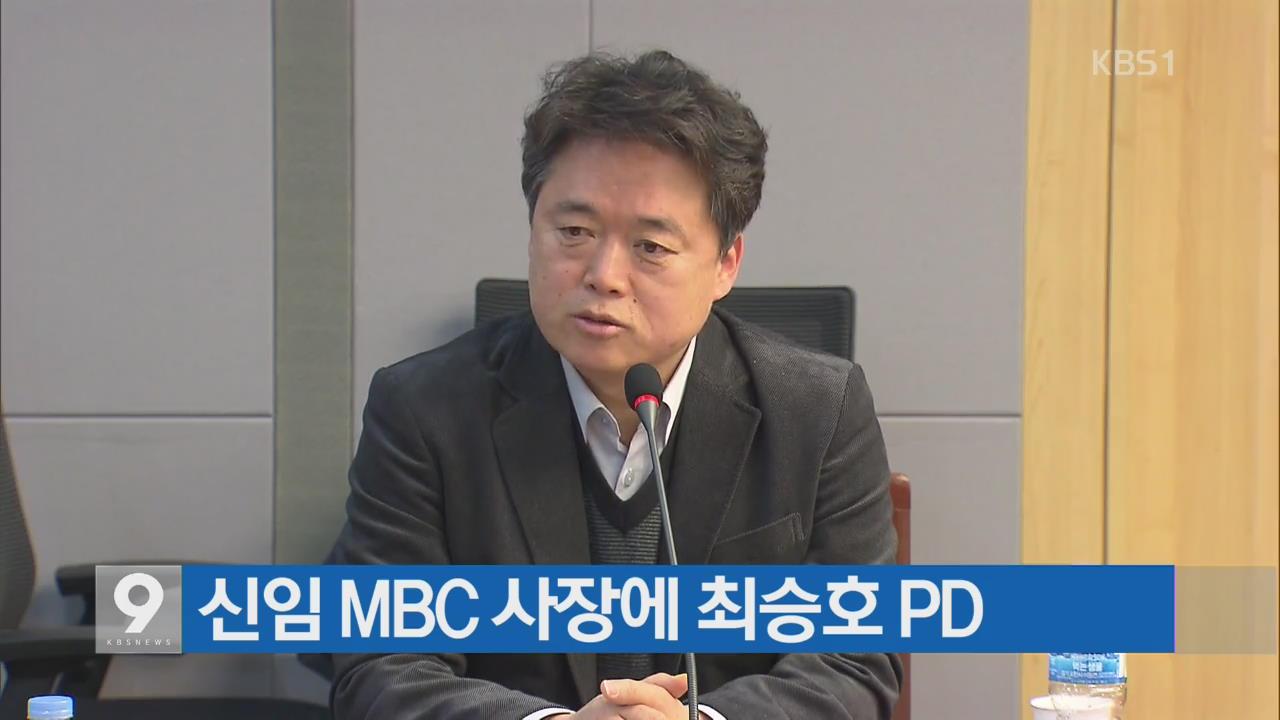 [간추린 단신] 신임 MBC 사장에 최승호 PD 외