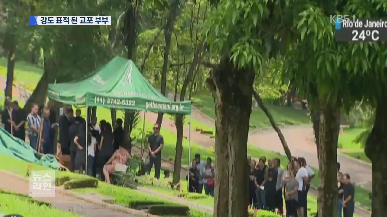 4인조 강도 침입 브라질 한인 사망