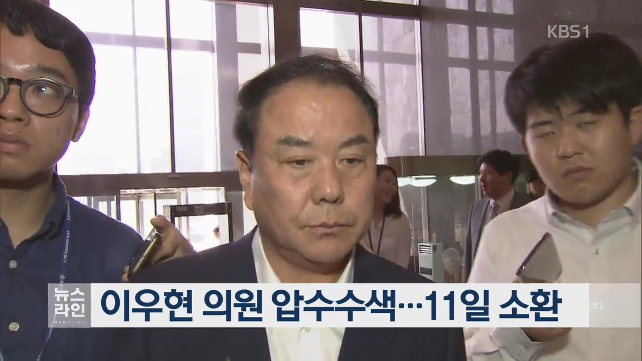 이우현 의원 압수수색…11일 소환