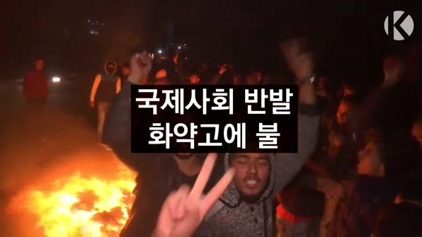 """[라인뉴스] 국제사회 반발 """"화약고에 불"""""""
