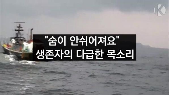 """[라인뉴스] """"숨이 안쉬어져요, 빨리 좀…"""" 긴박한 구조당시 상황은?"""