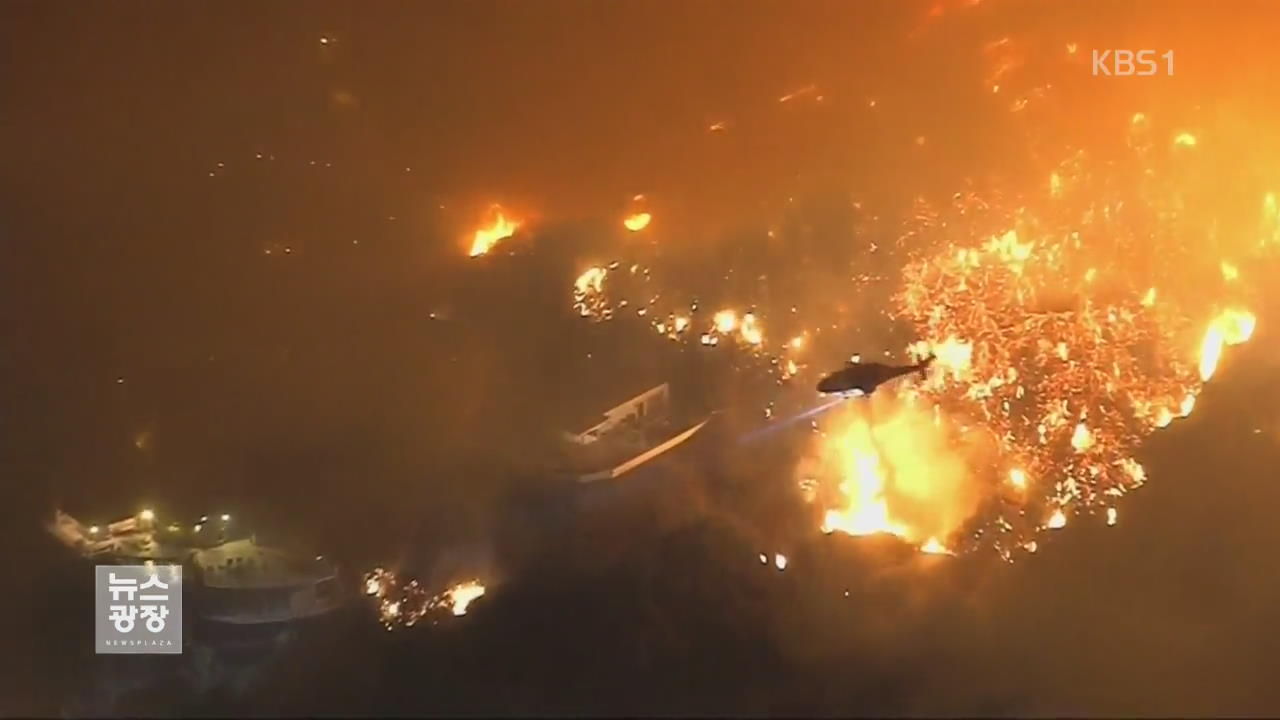 美 캘리포니아 산불 강풍 타고 확산…서울면적 80% 태워