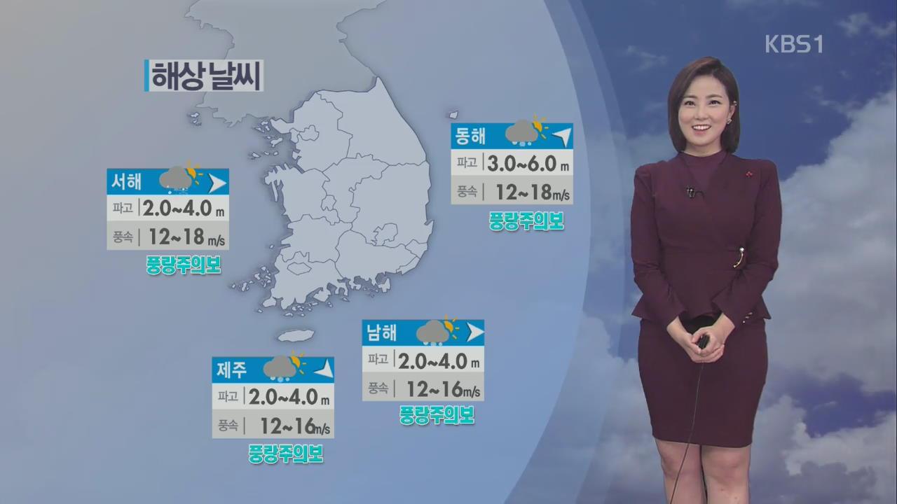 전국 매서운 추위…울릉도·독도 최고 10cm 눈