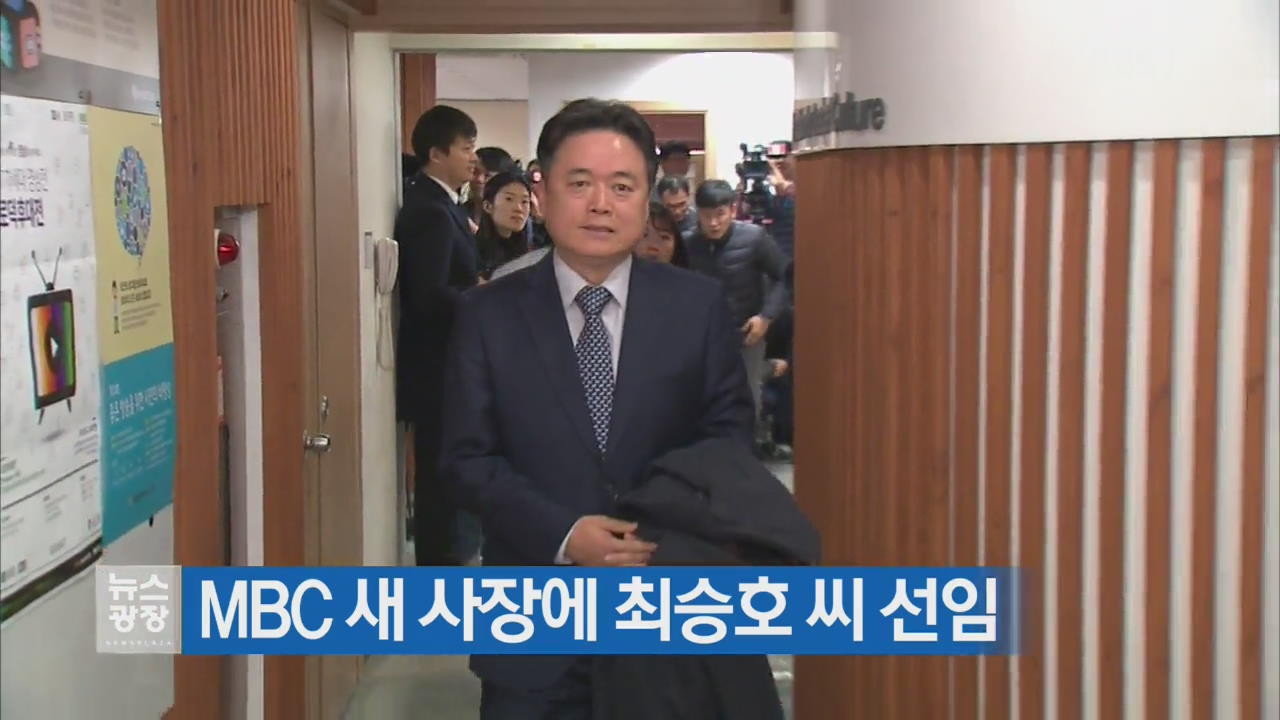 MBC 새 사장에 최승호씨 선임