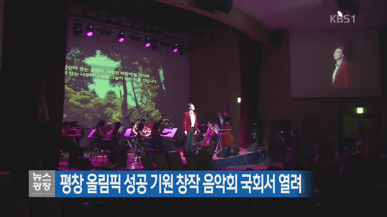 평창 올림픽 성공 기원 창작 음악회 국회서 열려
