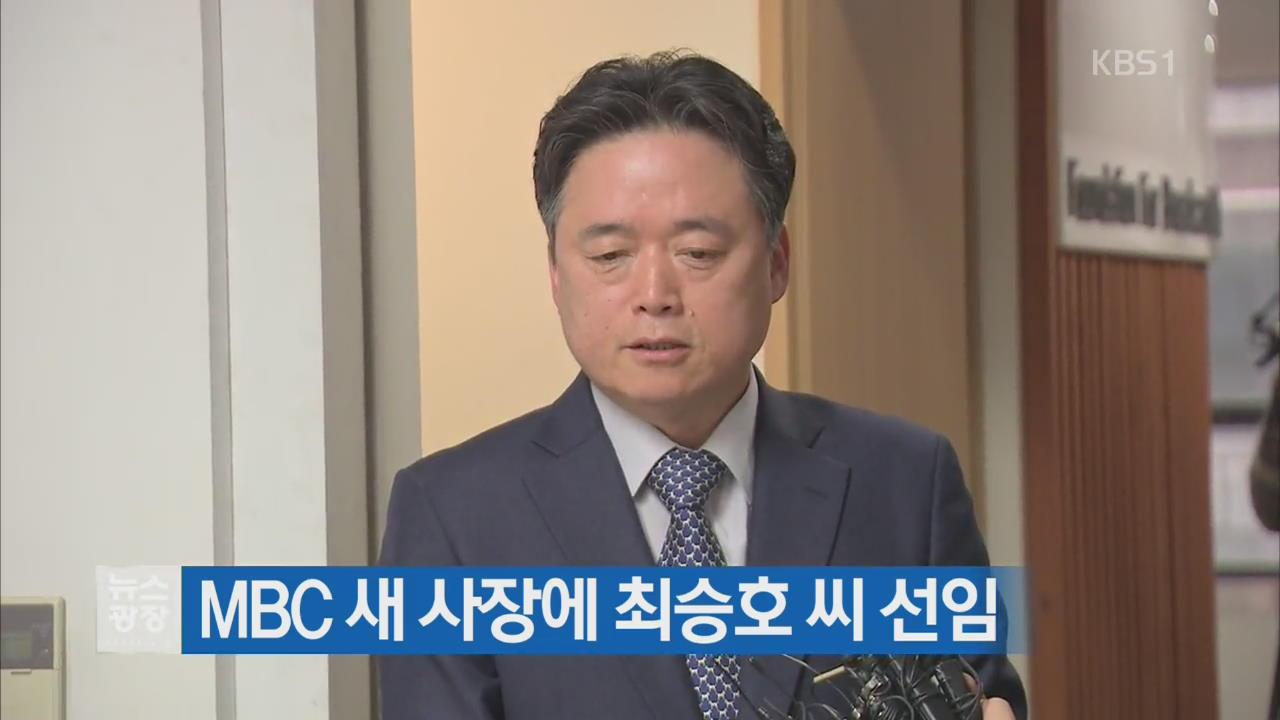 MBC 새 사장에 최승호 씨 선임