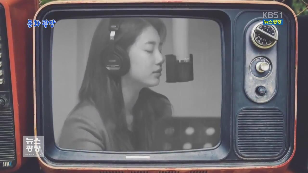 [문화광장] 수지가 부른 故 유재하 '사랑하기 때문에' 공개