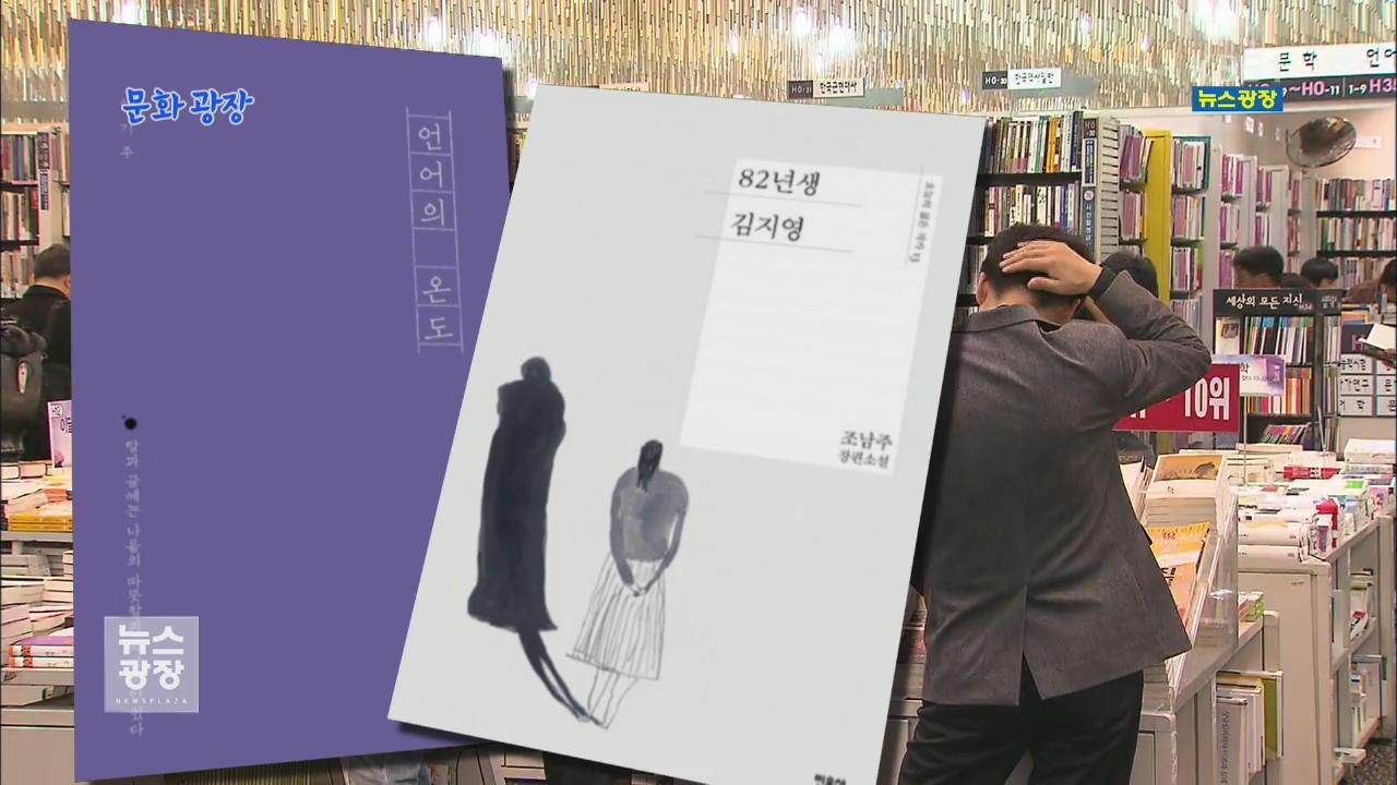 [문화광장] 대형 서점, 2017 종합 베스트셀러 도서 발표