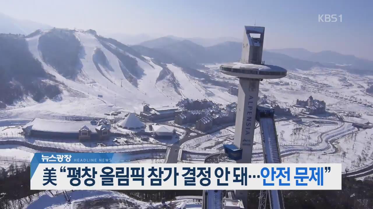 """[오늘의 주요뉴스] 美 """"평창 올림픽 참가 결정 안 돼…안전 문제"""" 외"""