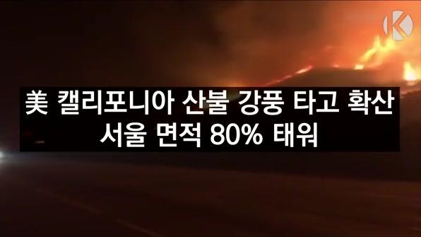 [라인뉴스] 美 캘리포니아 산불 강풍 타고 확산…서울면적 80% 태워