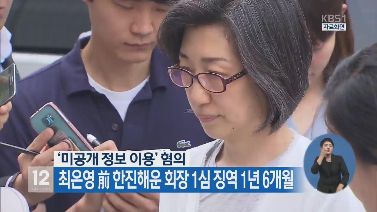 최은영 前 한진해운 회장 1심 징역 1년 6개월