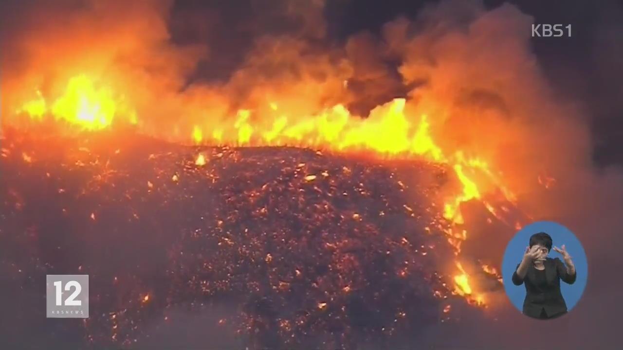 美 캘리포니아 산불 강풍 타고 확산…20만 명 대피령