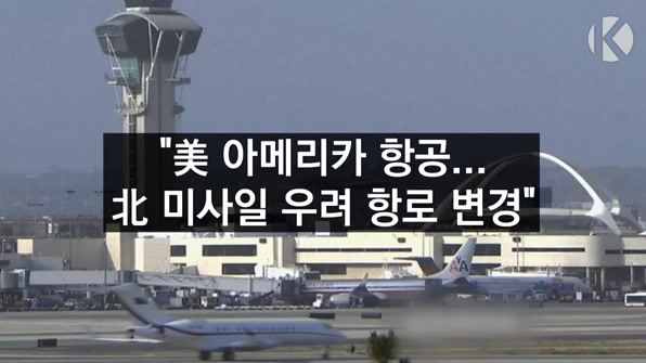 """[라인뉴스] """"美아메리카 항공…北미사일 우려 항로 변경"""""""
