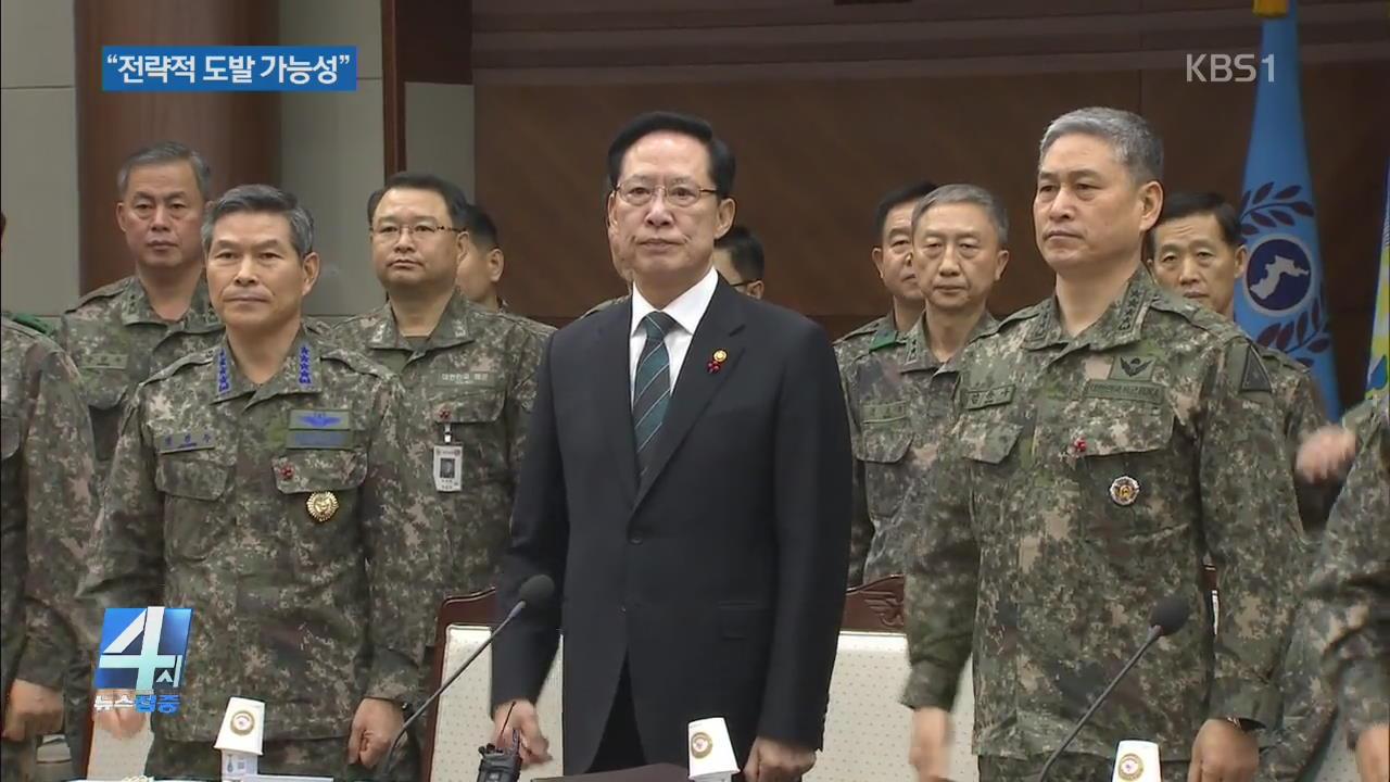"""""""北 전략적 도발 가능성…軍 대비 태세 확립"""""""