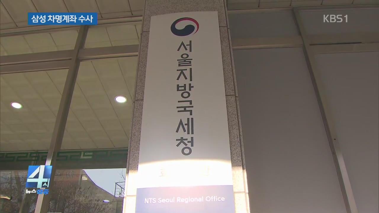 '삼성 차명계좌 의혹' 서울국세청 압수수색