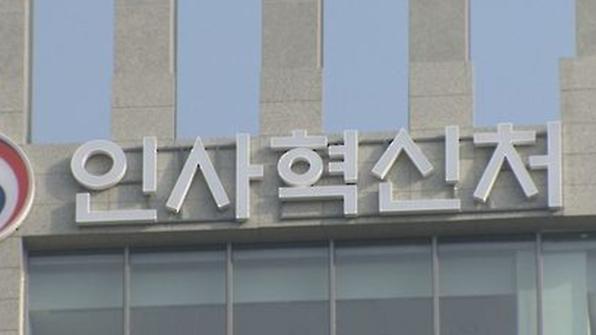 인사혁신처, 국가공무원 노조 11년 만에 단체교섭 타결