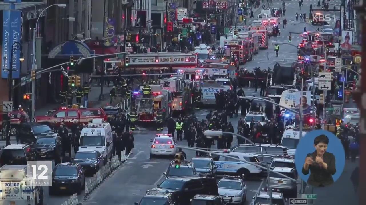 """'자생적 테러리스트' 범행…""""IS에 충성 맹세"""""""