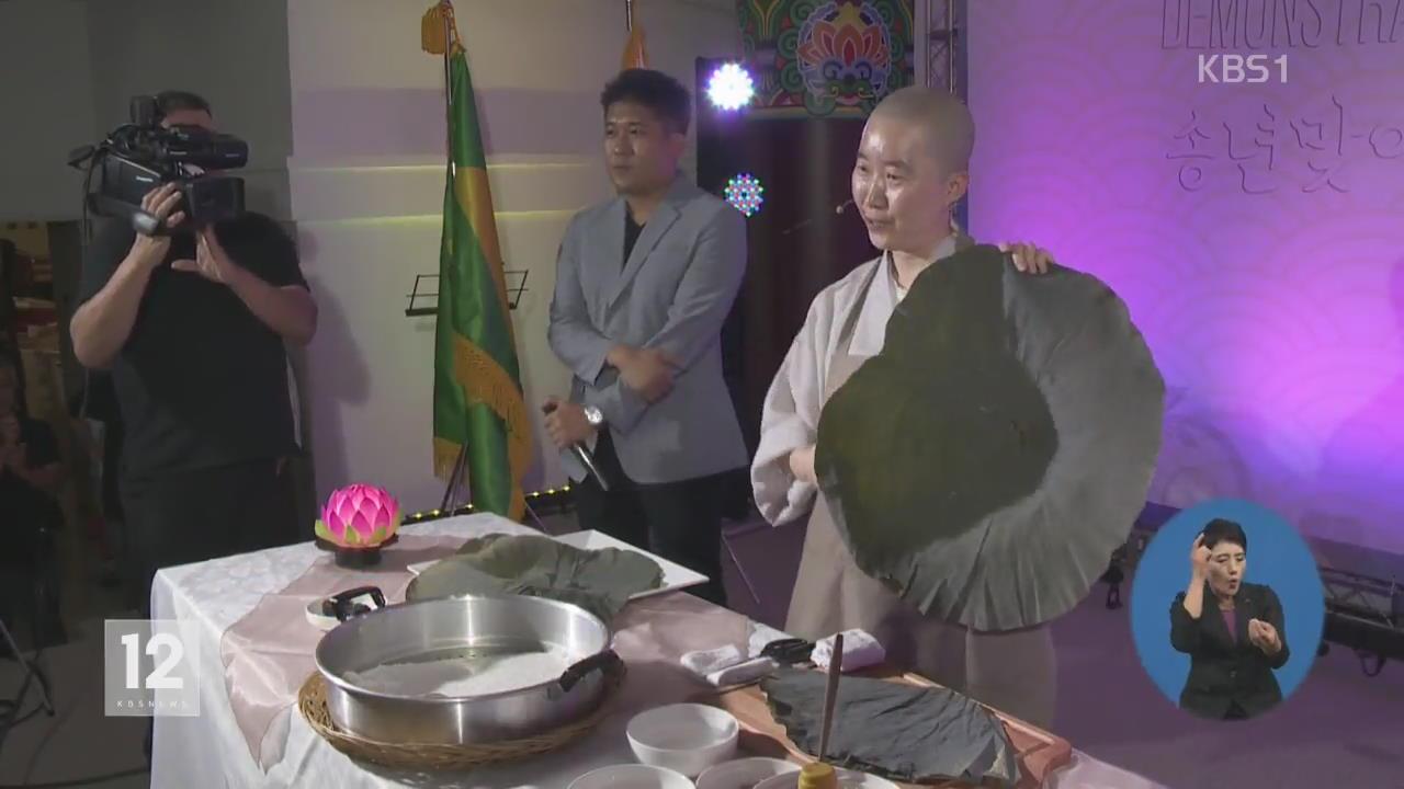 """브라질서 '사찰 음식' 첫선…""""색다른 맛"""""""
