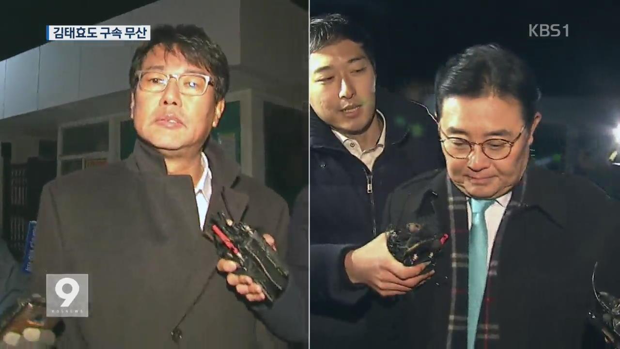 김태효까지 영장 기각…검찰 반발, MB 수사 차질?