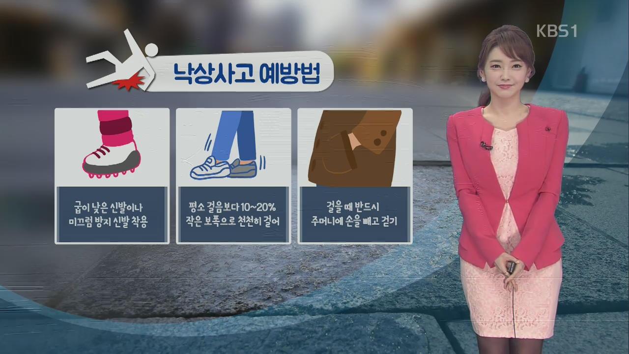 [날씨와 생활 정보] 한파 속 도로 '미끌미끌'…빙판길 사고 예방법은?