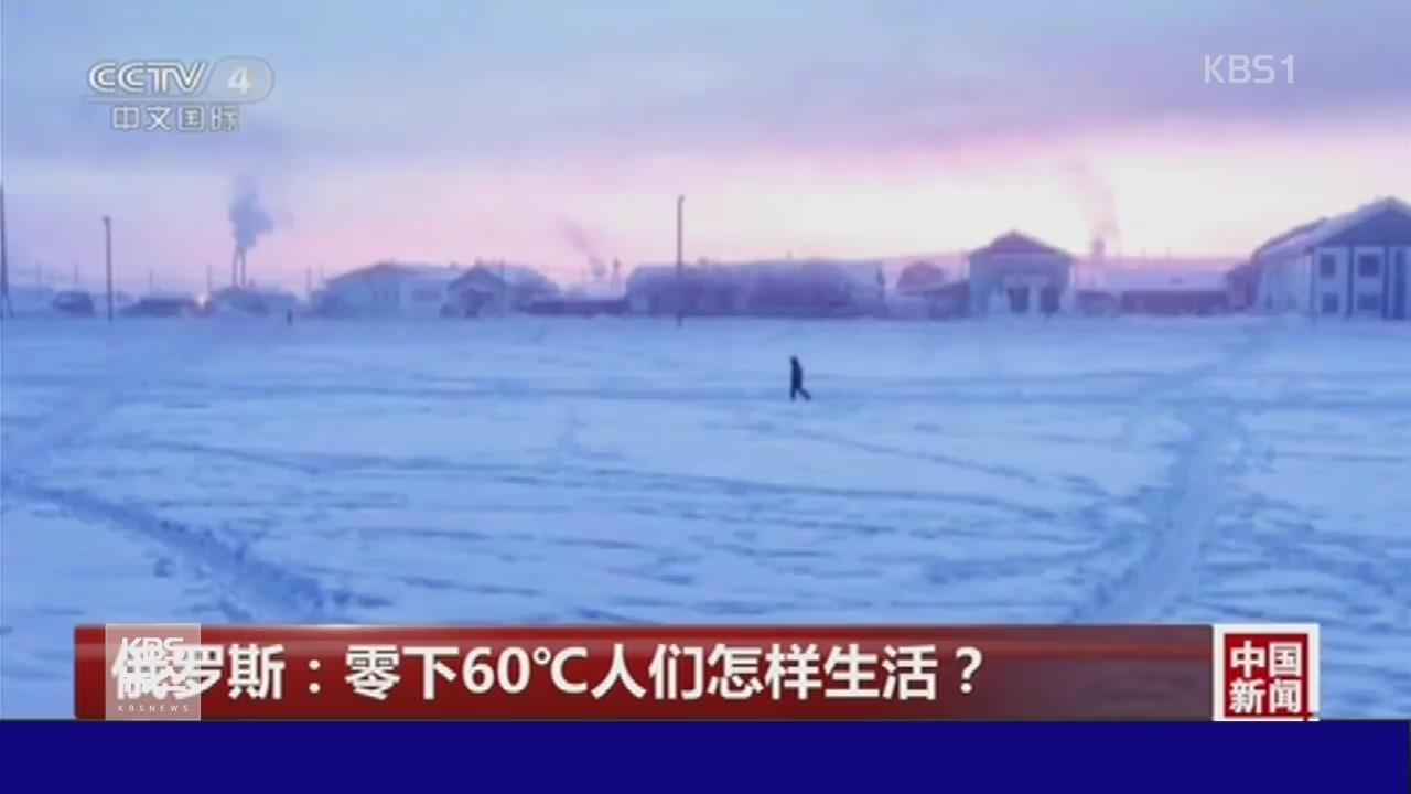 '영하 60도' 시베리아의 일상…뜨거운 물 뿌려도 '꽁꽁'