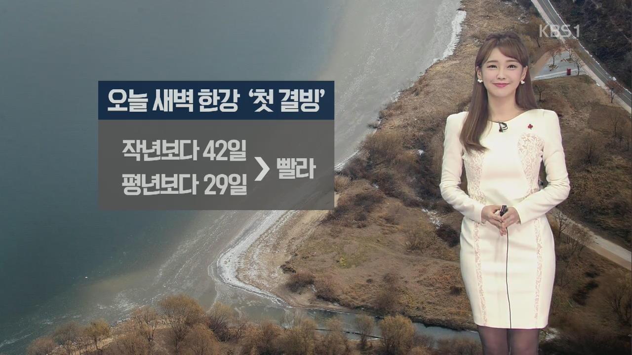[날씨와 생활 정보] 한강 '첫 결빙', 71년 만에 가장 빨라…관측 기준은?
