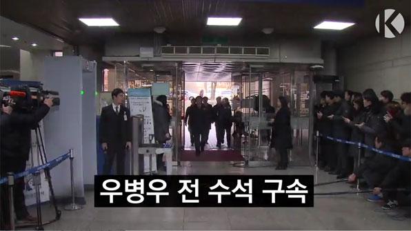 [라인뉴스] 영장심사만 3번…우병우 전 수석 결국 구속