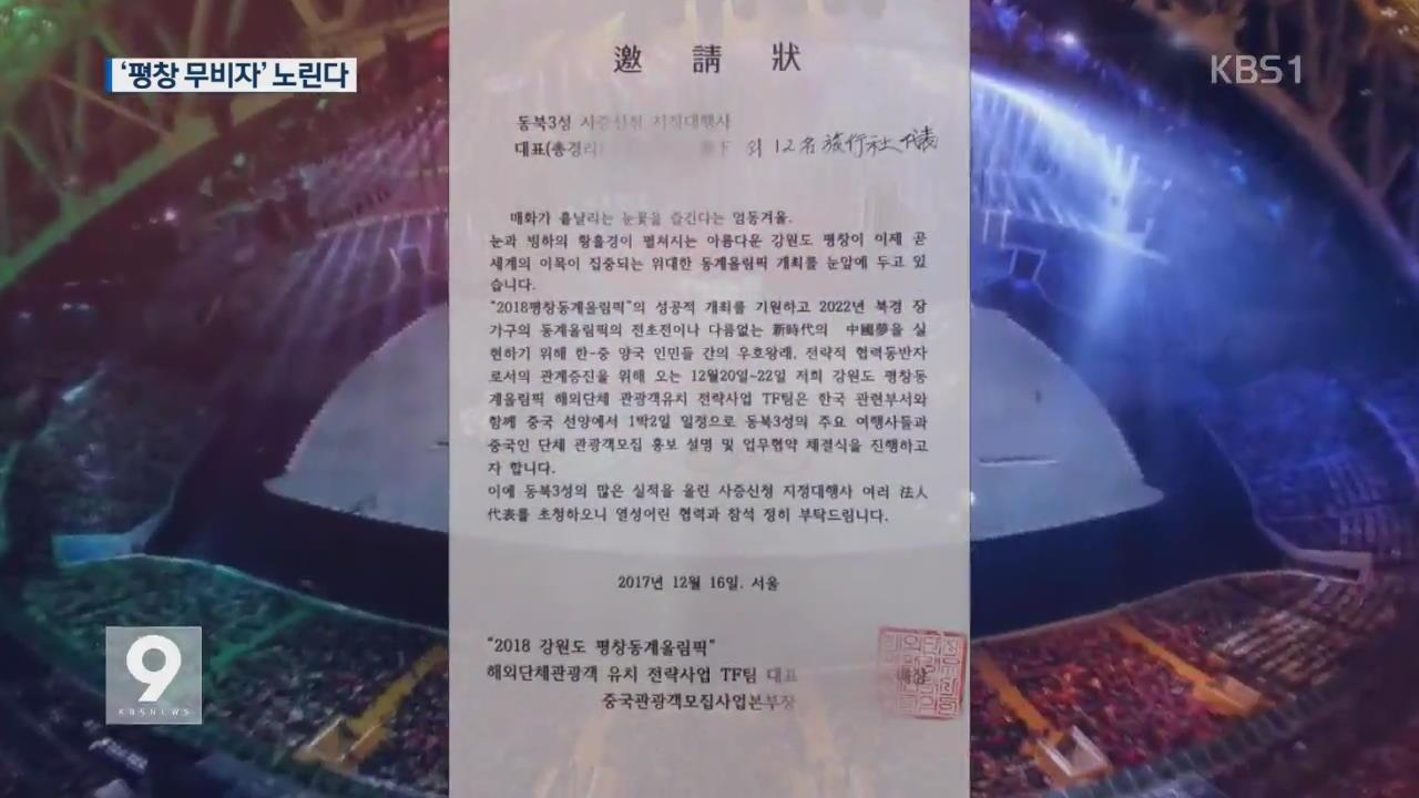 """""""'평창 무비자' 입국 노린다""""…中 브로커 활개"""