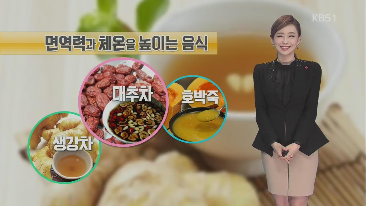[날씨와 생활 정보] 면역력과 체온을 높이는 음식은?