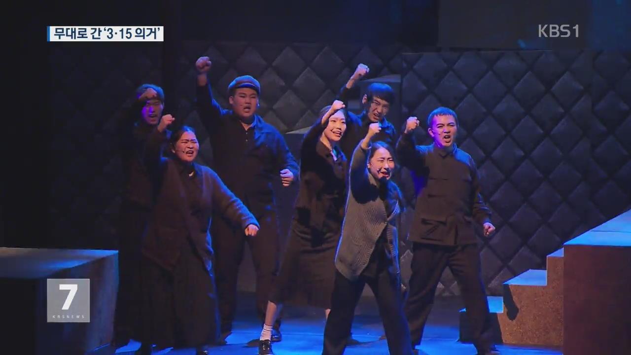 연극으로 재탄생한 '3·15 의거' 함성…감동 선사