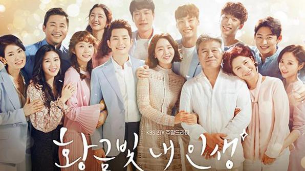 '송년특집-황금빛 내 인생' 특별편성
