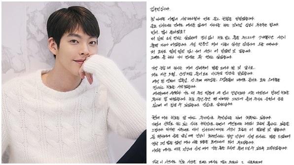 """[K스타] 김우빈 손편지 """"3번의 항암·35번의 방사선 치료 마쳐"""""""