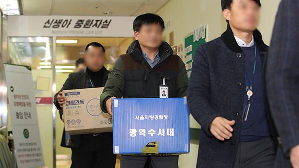 신생아 연쇄 사망 수사에 '간호사 자격' 수사요원 투입