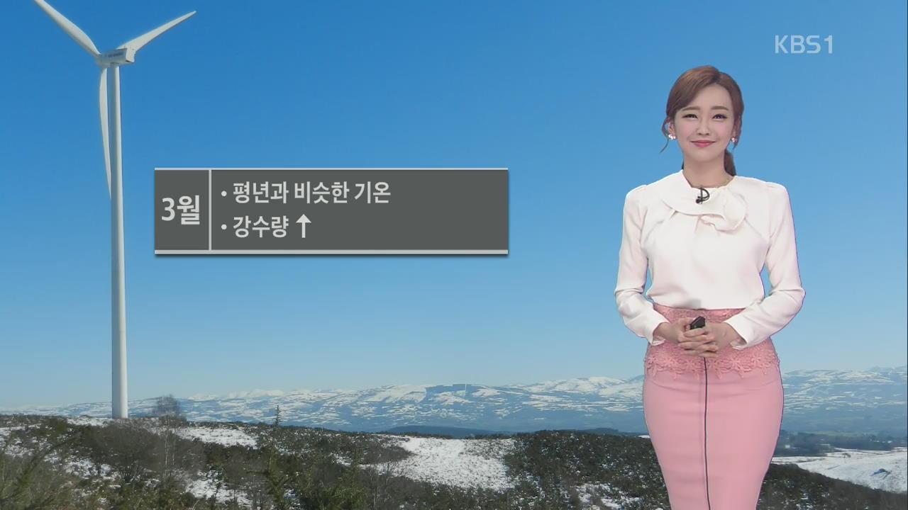 [날씨와 생활 정보] 정말 추웠던 12월…새해 3개월 날씨는?
