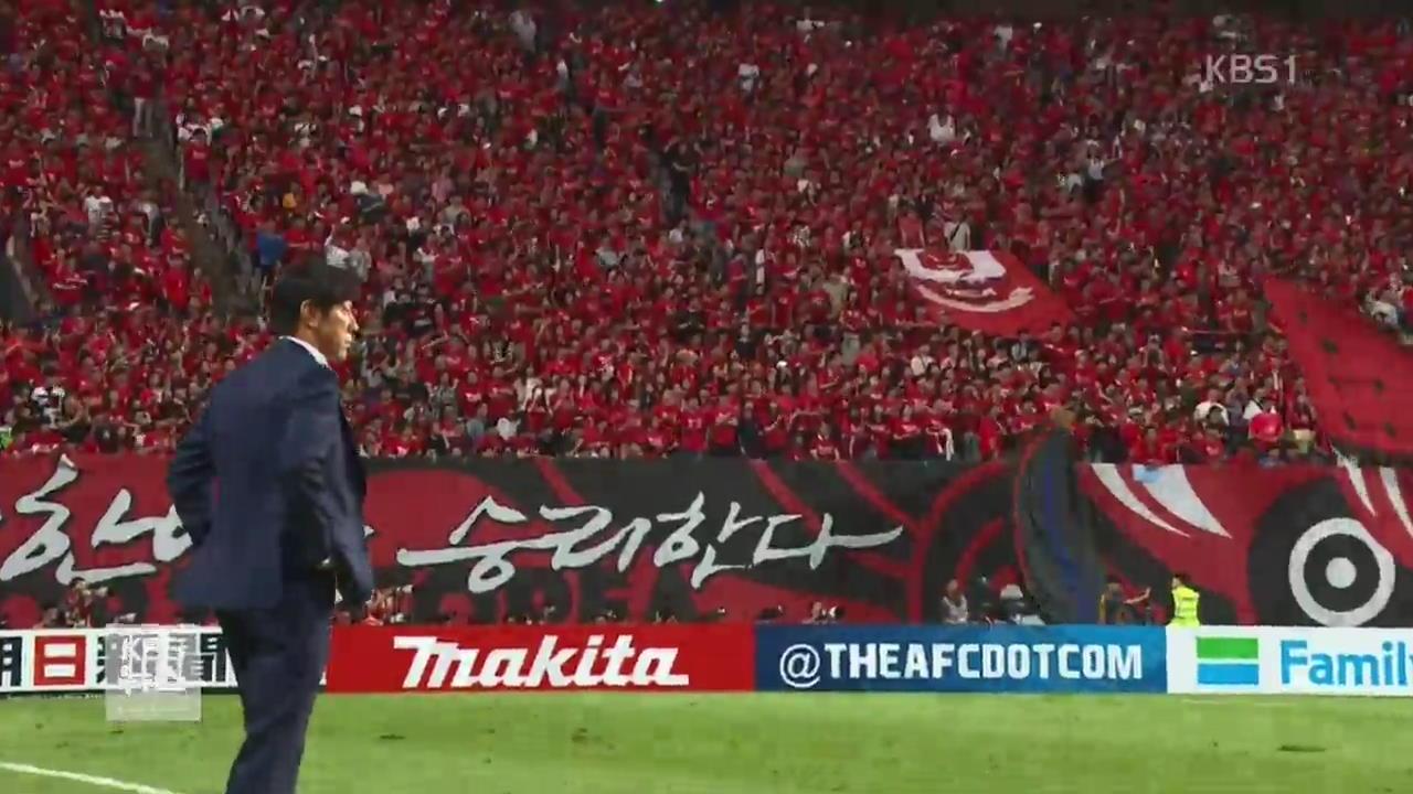 월드컵의 해…한국 축구, 돌풍 노린다