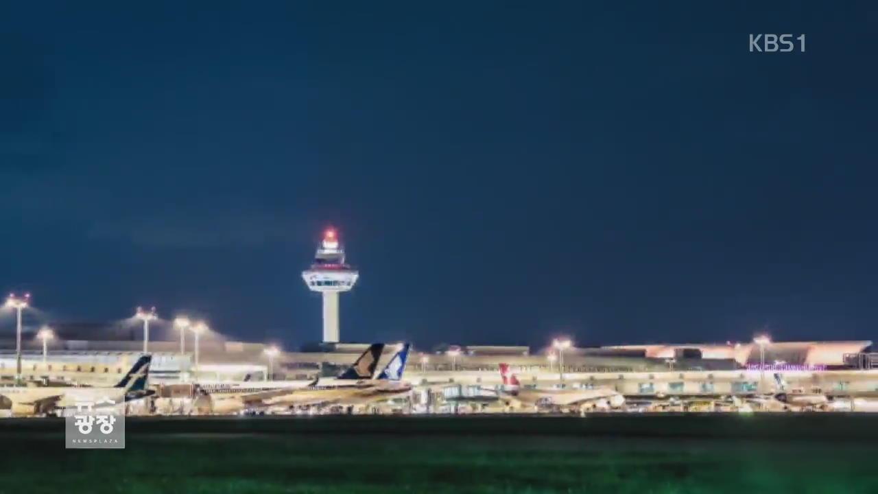 하늘길 잡아라…글로벌 허브 공항 전쟁