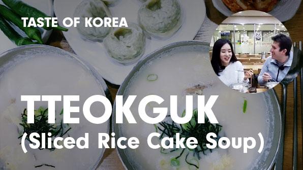 [Taste of Korea] Tteokguk(떡국)