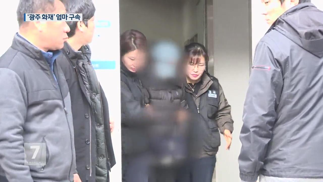 '광주 화재' 엄마 구속영장 발부…3남매 내일 화장