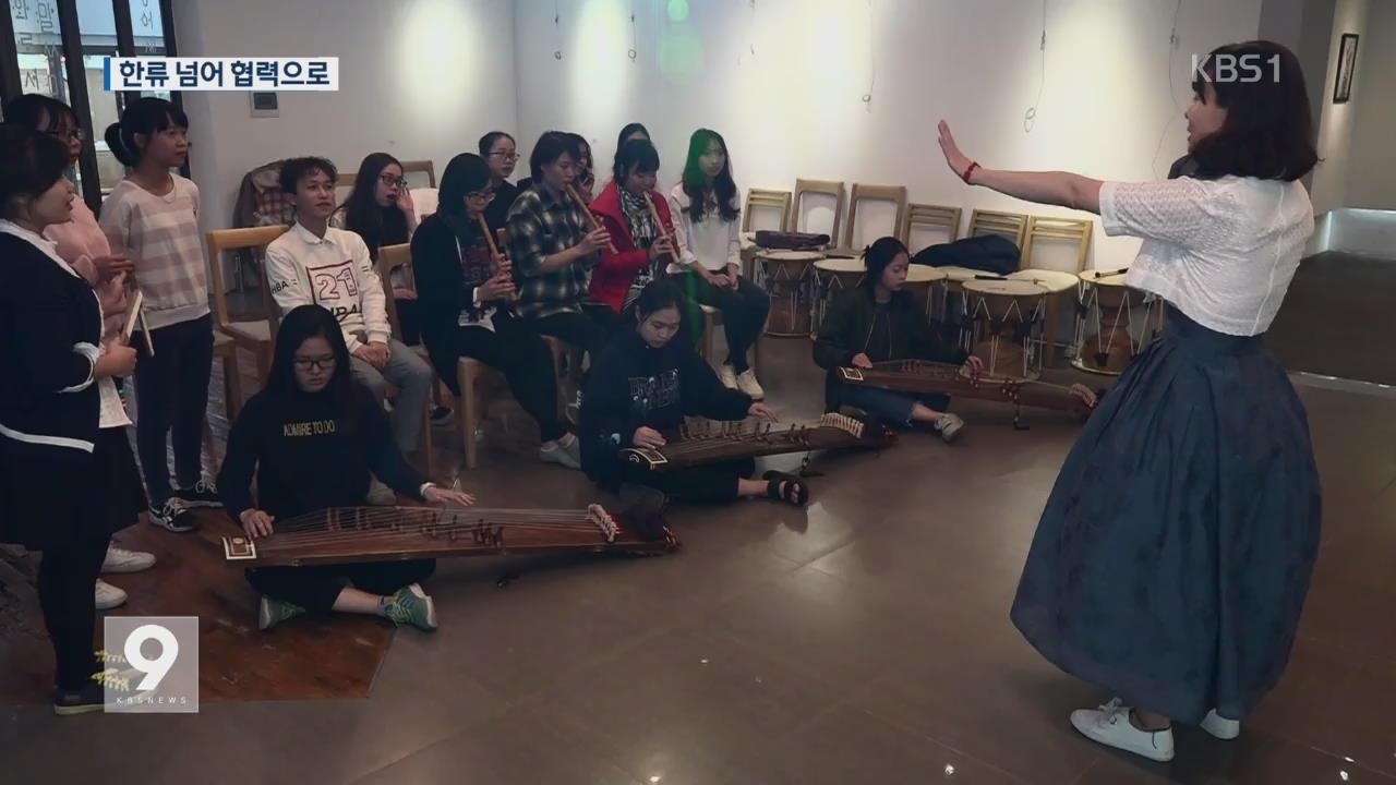 베트남 한류의 진화…자원봉사·공헌활동 '눈길'