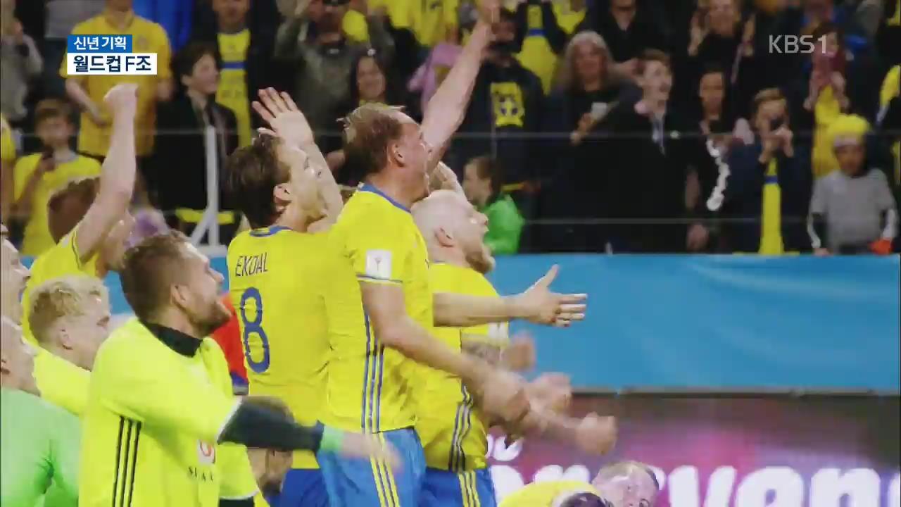 韓 축구, 16강 첫 시험…'스웨덴을 잡아라!'