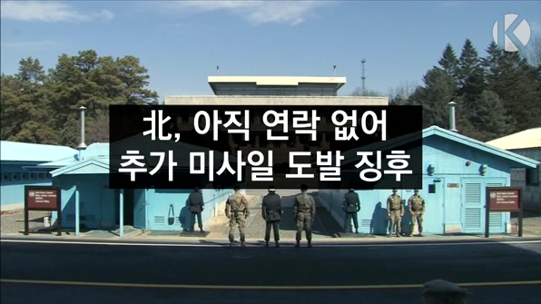 [라인뉴스] 北,아직 연락 없어…추가 미사일 도발 징후