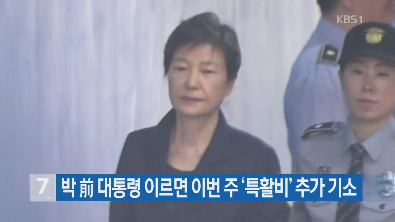 박 前 대통령 이르면 이번 주 '특활비' 추가 기소