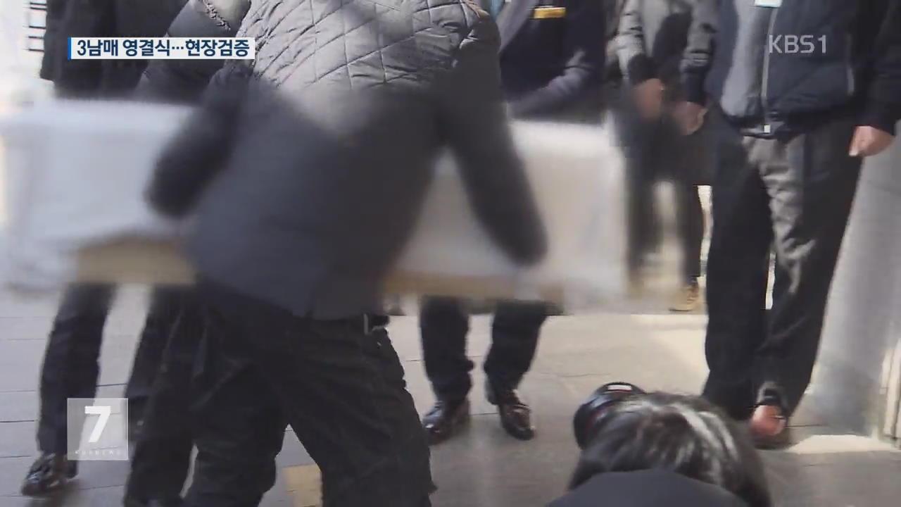'광주 화재' 3남매 영결식…엄마는 현장검증