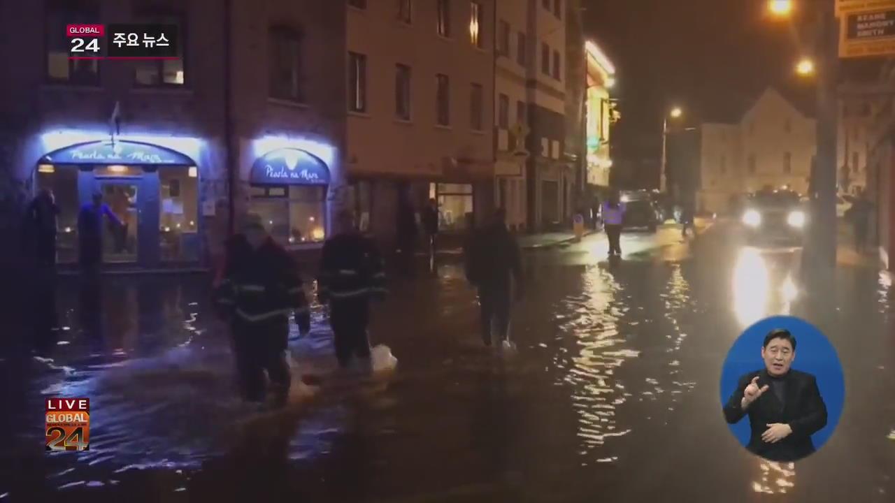 [글로벌24 주요뉴스] 영국·아일랜드, 겨울 폭풍 강타…수만 가구 정전