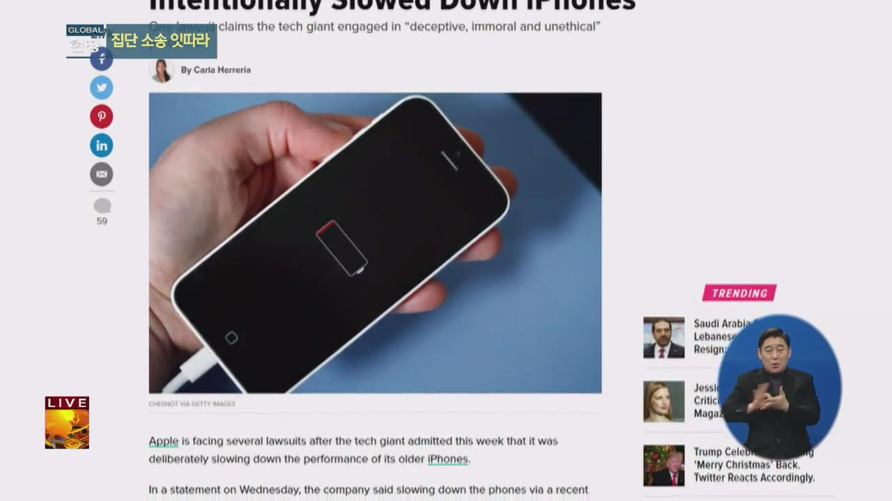 [글로벌24 현장] '아이폰' 배터리 유상 교체…소비자 반응 냉담