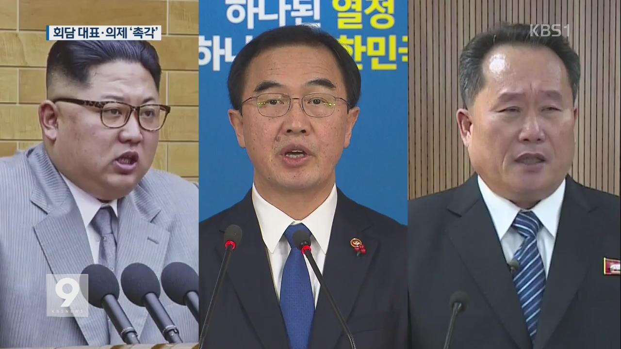 남북회담 가시권으로…北 대표는 리선권·최휘 유력